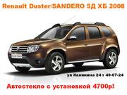 Автостекла для Renault Duster(Рено Дастер )