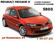 Стекло для Renault Megane